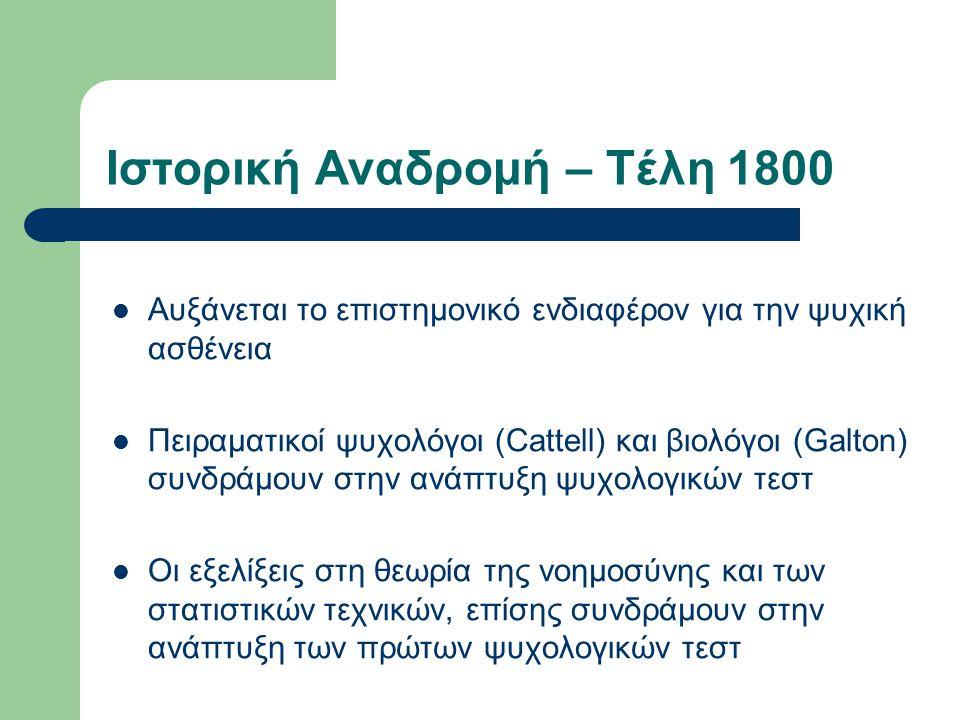 Ιστορική Αναδρομή – Τέλη 1800 Αυξάνεται το επιστημονικό ενδιαφέρον για την ψυχική ασθένεια Πειραματικοί ψυχολόγοι (Cattell) και βιολόγοι (Galton) συνδ