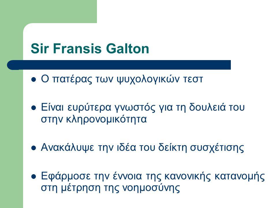 Sir Fransis Galton Ο πατέρας των ψυχολογικών τεστ Είναι ευρύτερα γνωστός για τη δουλειά του στην κληρονομικότητα Ανακάλυψε την ιδέα του δείκτη συσχέτι