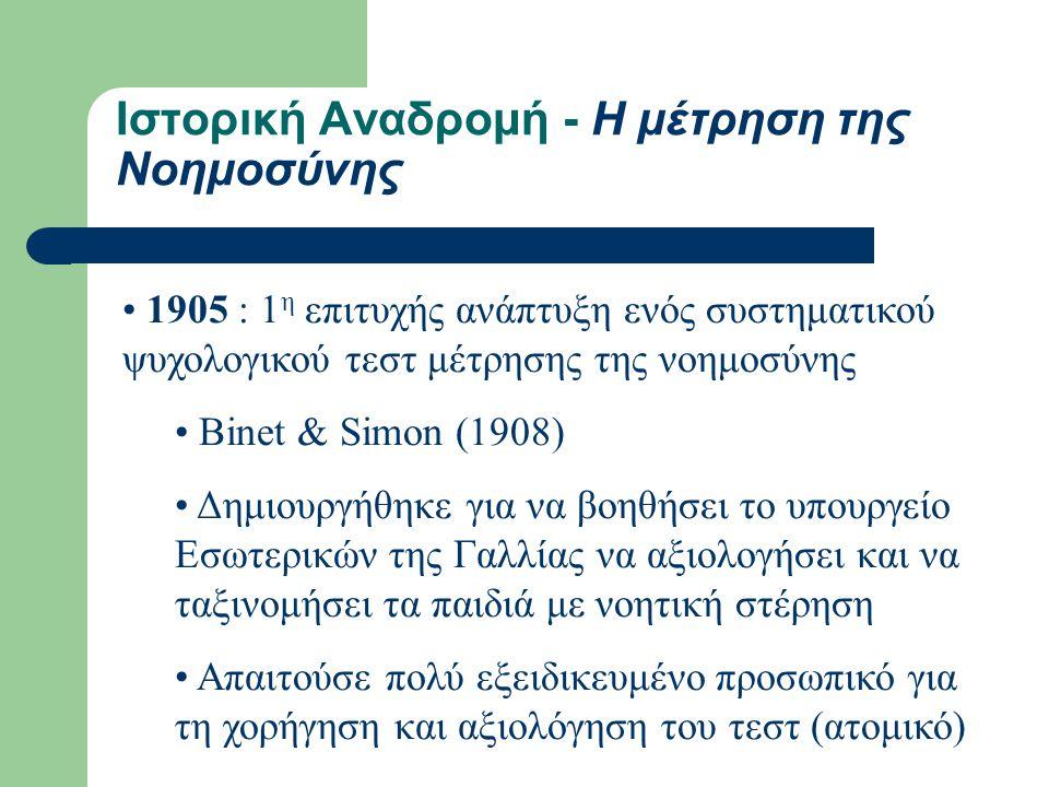 Ιστορική Αναδρομή - Η μέτρηση της Νοημοσύνης 1905 : 1 η επιτυχής ανάπτυξη ενός συστηματικού ψυχολογικού τεστ μέτρησης της νοημοσύνης Binet & Simon (19