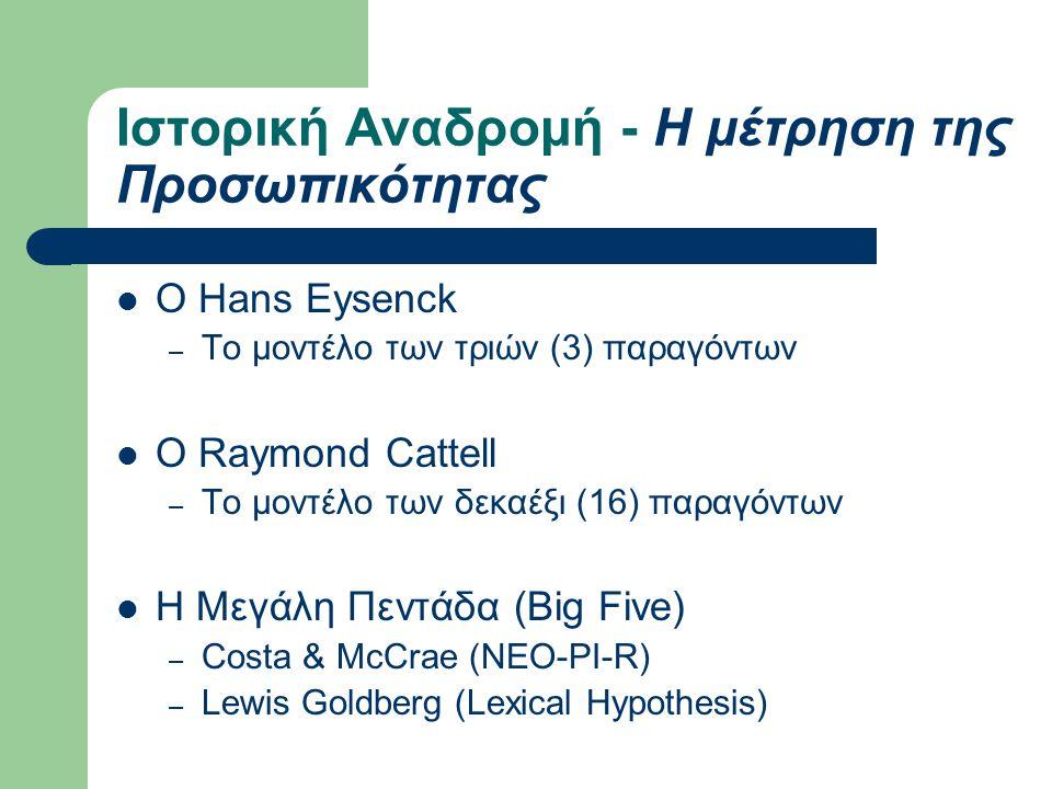 Ιστορική Αναδρομή - Η μέτρηση της Προσωπικότητας Ο Hans Eysenck – Το μοντέλο των τριών (3) παραγόντων O Raymond Cattell – Το μοντέλο των δεκαέξι (16)