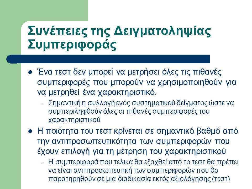 Ιστορική Αναδρομή - Η μέτρηση της Προσωπικότητας Ο Hans Eysenck – Το μοντέλο των τριών (3) παραγόντων O Raymond Cattell – Το μοντέλο των δεκαέξι (16) παραγόντων Η Μεγάλη Πεντάδα (Big Five) – Costa & McCrae (ΝEΟ-PI-R) – Lewis Goldberg (Lexical Hypothesis)