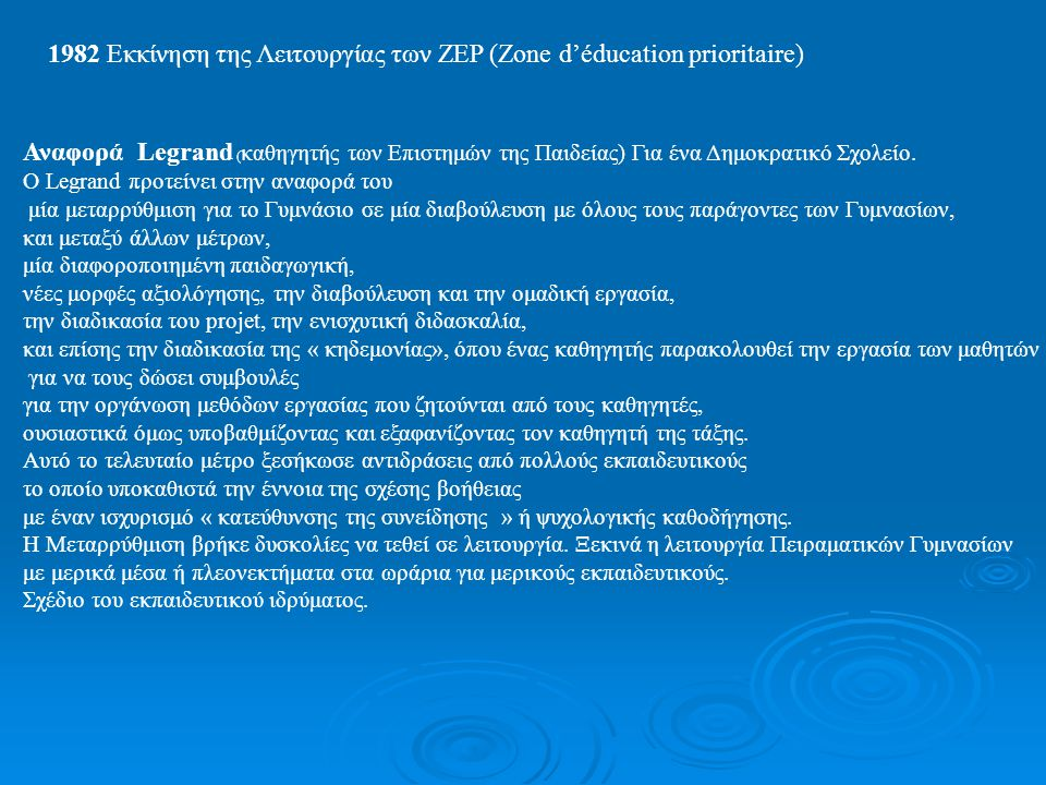 1982 Εκκίνηση της Λειτουργίας των ZEP (Zone d'éducation prioritaire) Αναφορά Legrand ( καθηγητής των Επιστημών της Παιδείας) Για ένα Δημοκρατικό Σχολείο.