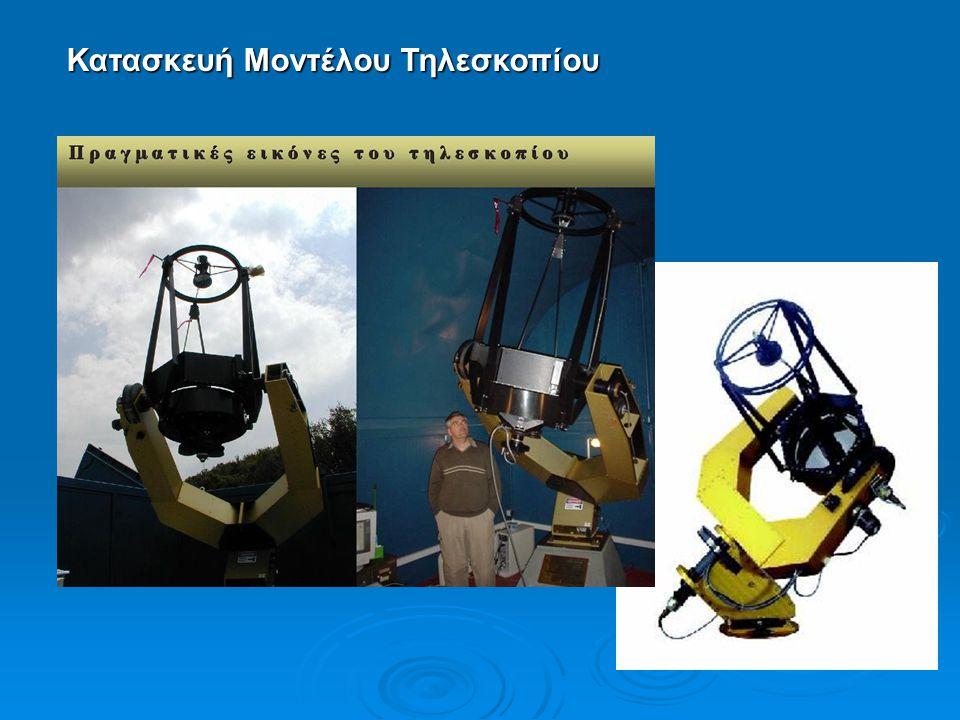 Κατασκευή Μοντέλου Τηλεσκοπίου