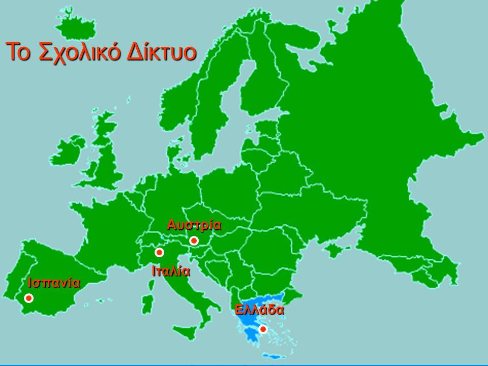 Το Σχολικό Δίκτυο Ελλάδα Ισπανία Ιταλία Αυστρία