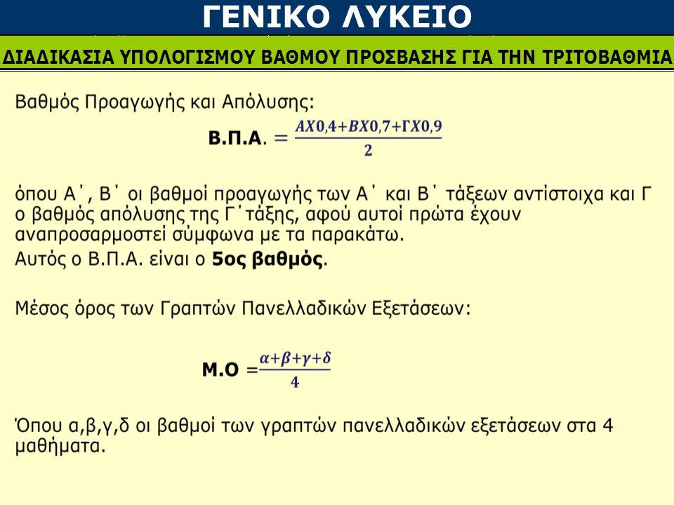 ΓΕΝΙΚΟ ΛΥΚΕΙΟ