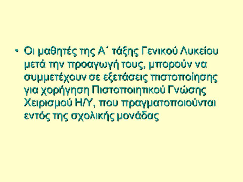 Γ΄ ΤΑΞΗ Ενδοσχολικές εξετάσεις στα μαθήματα: Νέα Ελληνική Γλώσσα και ΛογοτεχνίαΝέα Ελληνική Γλώσσα και Λογοτεχνία Εισαγωγή στις Αρχές της Επιστήμης των Η/ΥΕισαγωγή στις Αρχές της Επιστήμης των Η/Υ ΘρησκευτικάΘρησκευτικά ΙστορίαΙστορία Ξένη ΓλώσσαΞένη Γλώσσα 3 μαθήματα της Ομάδας Προσανατολισμού.3 μαθήματα της Ομάδας Προσανατολισμού.