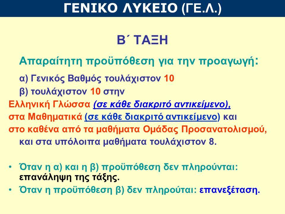 Β΄ ΤΑΞΗ Απαραίτητη προϋπόθεση για την προαγωγή : α) Γενικός Βαθμός τουλάχιστον 10 β) τουλάχιστον 10 στην Ελληνική Γλώσσα (σε κάθε διακριτό αντικείμενο