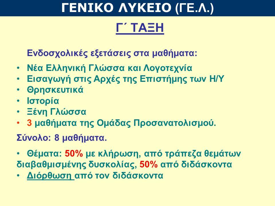 Γ΄ ΤΑΞΗ Ενδοσχολικές εξετάσεις στα μαθήματα: Νέα Ελληνική Γλώσσα και Λογοτεχνία Εισαγωγή στις Αρχές της Επιστήμης των Η/Υ Θρησκευτικά Ιστορία Ξένη Γλώσσα 3 μαθήματα της Ομάδας Προσανατολισμού.