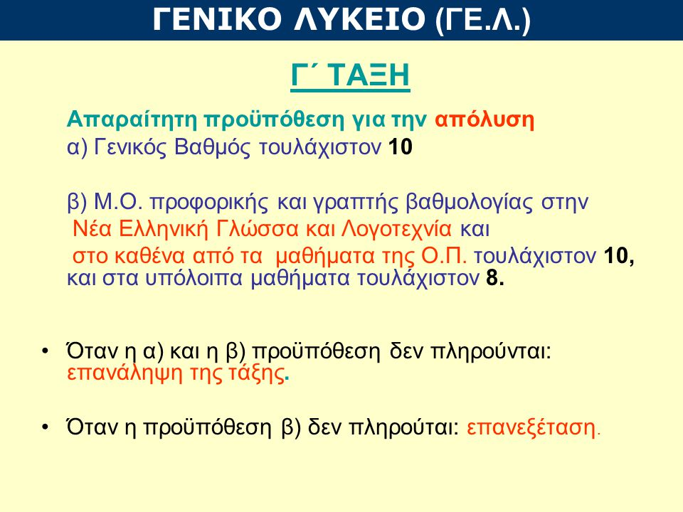 Γ΄ ΤΑΞΗ Απαραίτητη προϋπόθεση για την απόλυση α) Γενικός Βαθμός τουλάχιστον 10 β) Μ.Ο. προφορικής και γραπτής βαθμολογίας στην Νέα Ελληνική Γλώσσα και