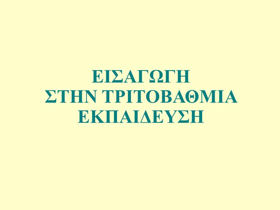 ΕΙΣΑΓΩΓΗ ΣΤΗΝ ΤΡΙΤΟΒΑΘΜΙΑ ΕΚΠΑΙΔΕΥΣΗ