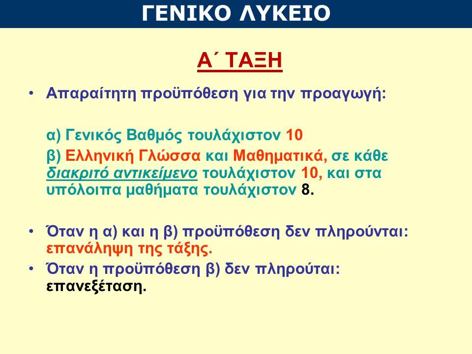 Α΄ ΤΑΞΗ Απαραίτητη προϋπόθεση για την προαγωγή: α) Γενικός Βαθμός τουλάχιστον 10 β) Ελληνική Γλώσσα και Μαθηματικά, σε κάθε διακριτό αντικείμενο τουλά