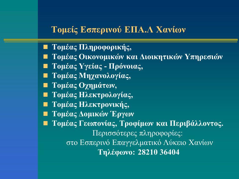 Τομείς Εσπερινού ΕΠΑ.Λ Χανίων Τομέας Πληροφορικής, Τομέας Οικονομικών και Διοικητικών Υπηρεσιών Τομέας Υγείας - Πρόνοιας, Τομέας Μηχανολογίας, Τομέας