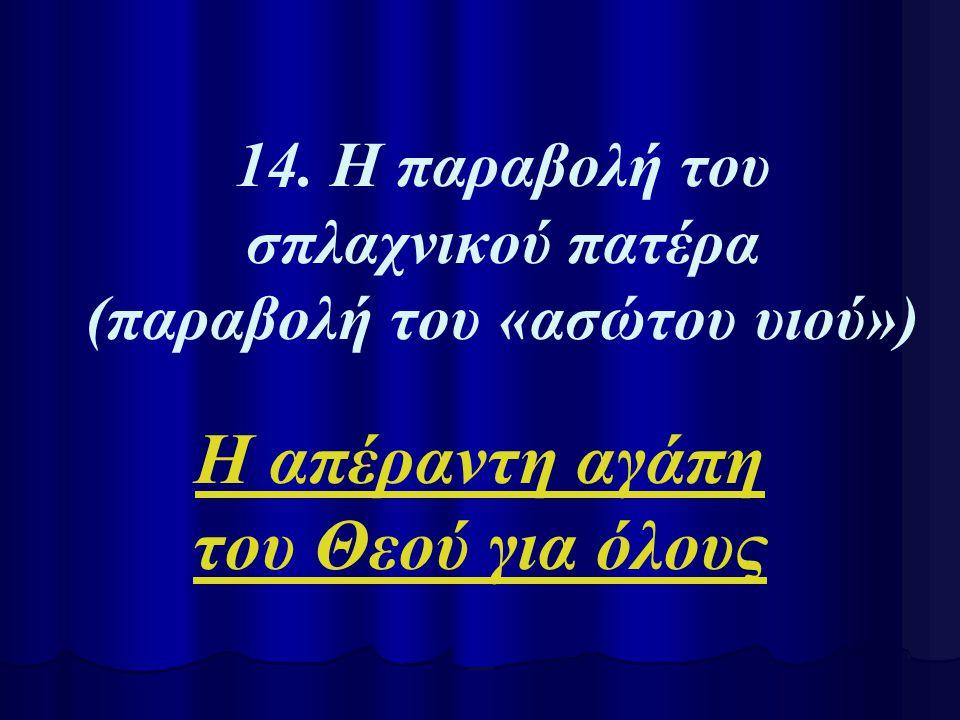 14. Η παραβολή του σπλαχνικού πατέρα (παραβολή του «ασώτου υιού») Η απέραντη αγάπη του Θεού για όλους