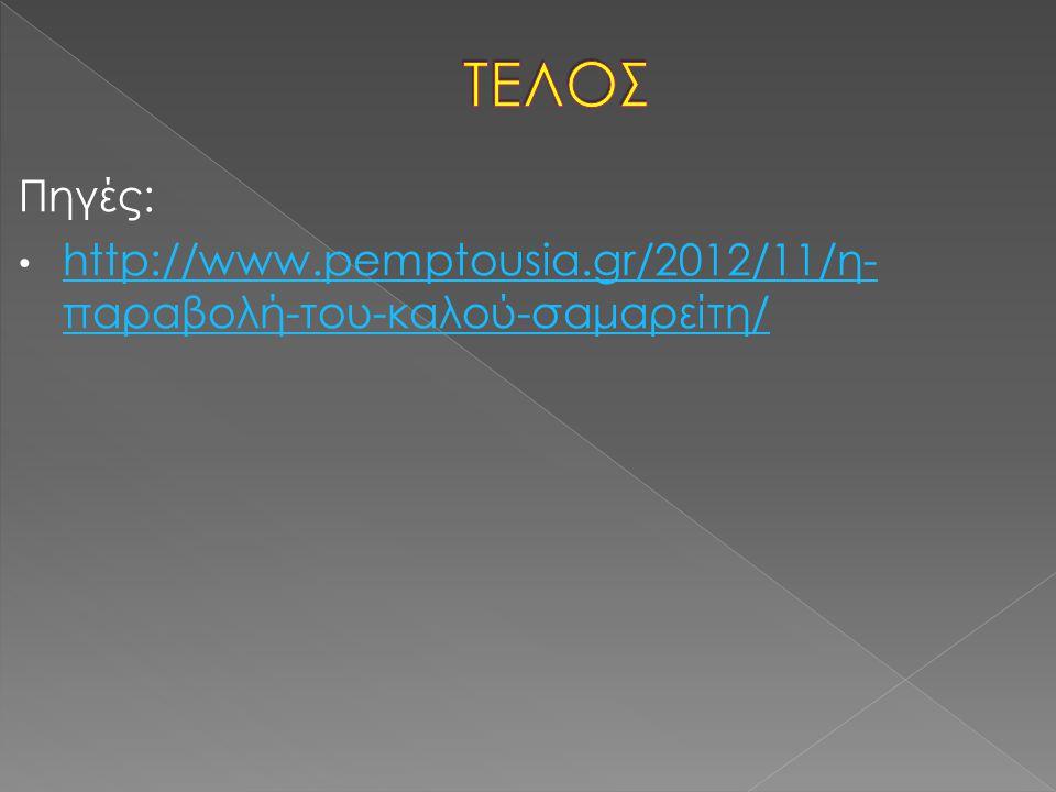 Πηγές: http://www.pemptousia.gr/2012/11/η- παραβολή-του-καλού-σαμαρείτη/ http://www.pemptousia.gr/2012/11/η- παραβολή-του-καλού-σαμαρείτη/