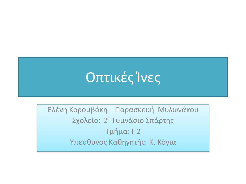 Οπτικές Ίνες Ελένη Κορομβόκη – Παρασκευή Μυλωνάκου Σχολείο: 2 ο Γυμνάσιο Σπάρτης Τμήμα: Γ 2 Υπεύθυνος Καθηγητής: Κ. Κόγια Ελένη Κορομβόκη – Παρασκευή