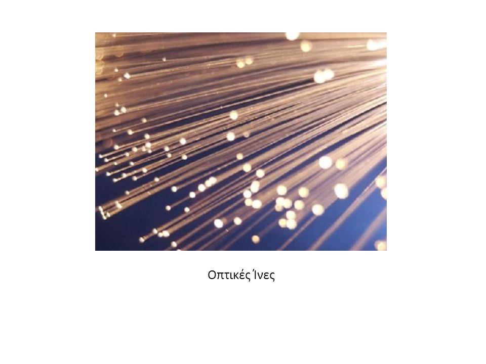 Ορισμός Οι οπτικές ίνες είναι πολύ λεπτές κυλινδρικές ίνες γυαλιού ή πλαστικού με διάμετρο κάτω των 8μm (δηλαδή πιο λεπτές από μια τρίχα).