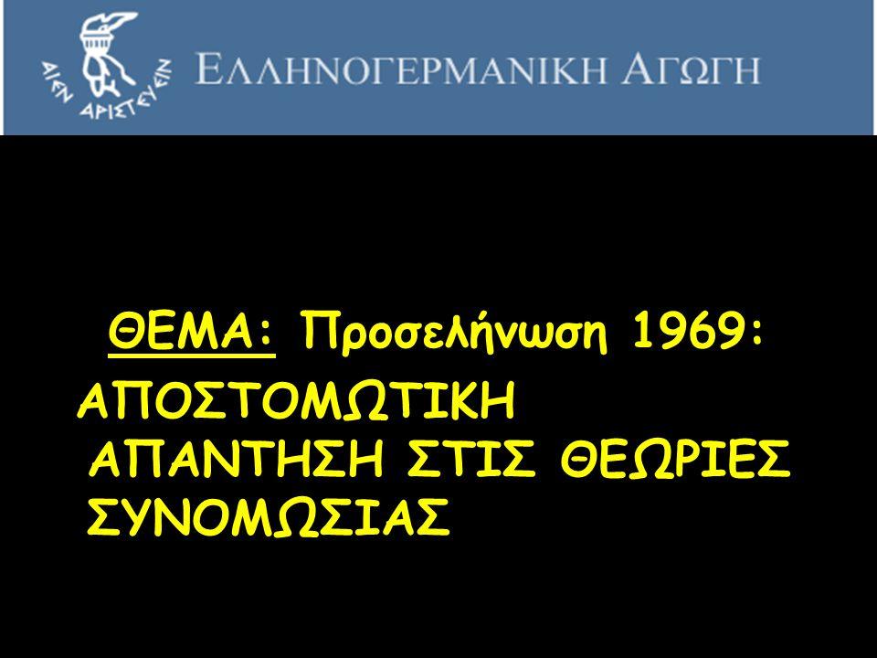 ΘΕΜΑ: Προσελήνωση 1969: ΑΠΟΣΤΟΜΩΤΙΚΗ ΑΠΑΝΤΗΣΗ ΣΤΙΣ ΘΕΩΡΙΕΣ ΣΥΝΟΜΩΣΙΑΣ