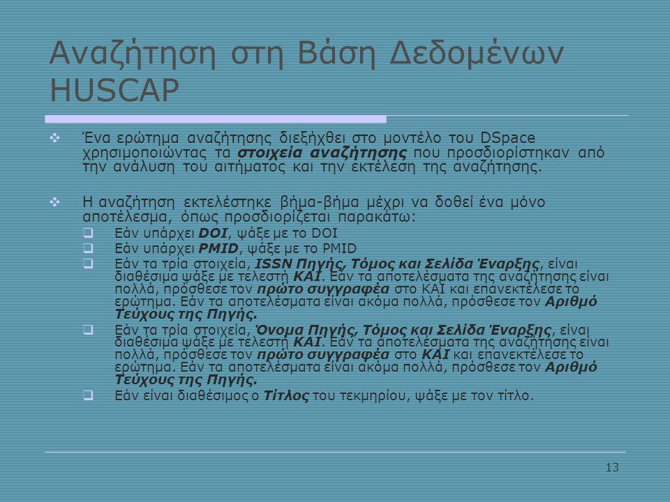 13 Αναζήτηση στη Βάση Δεδομένων HUSCAP  Ένα ερώτημα αναζήτησης διεξήχθει στο μοντέλο του DSpace χρησιμοποιώντας τα στοιχεία αναζήτησης που προσδιορίστηκαν από την ανάλυση του αιτήματος και την εκτέλεση της αναζήτησης.