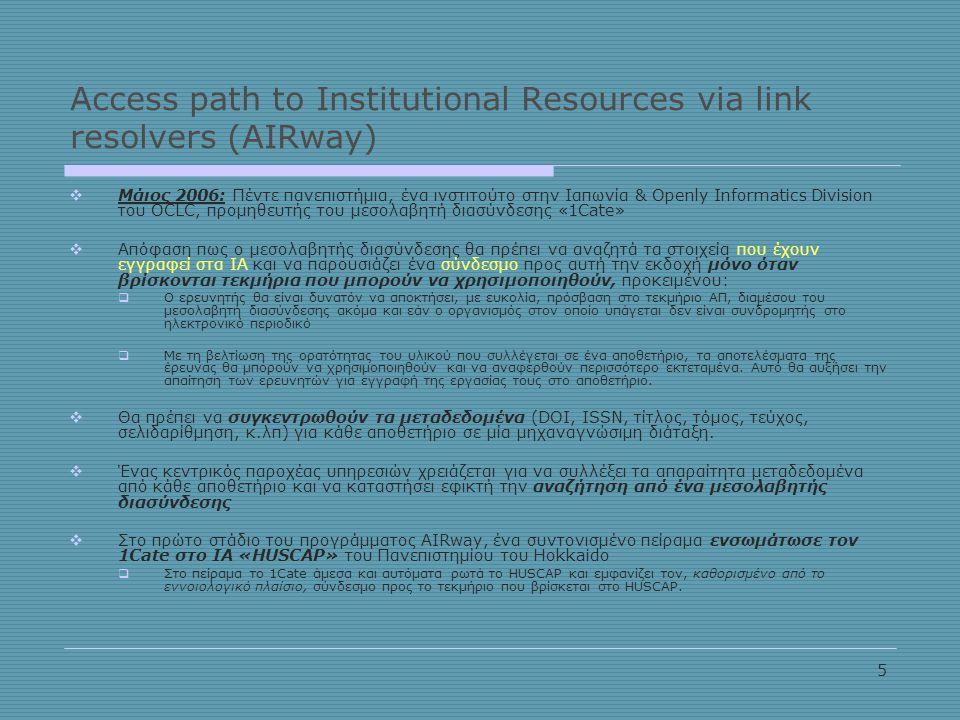 16 Συμπεράσματα  Στην υλοποίηση που πραγματοποιήθηκε στο πλαίσιο του προγράμματος AIRway, το ερώτημα ενός χρήστη σε έναν μεσολαβητή διασύνδεσης έδωσε το έναυσμα για τη δημιουργία ενός ερωτήματος για την ύπαρξη του ζητούμενο τεκμηρίου σε ένα συγκεκριμένο αποθετήριο οργανισμού, ενώ το αποτέλεσμα, συντέθηκε στο παράθυρο επιλογών του χρήστη.