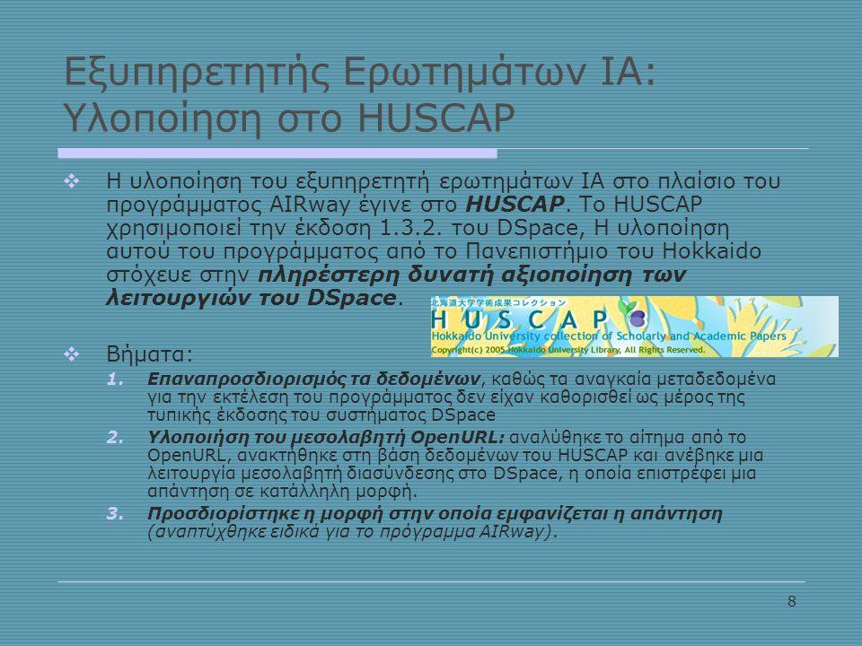 8 Εξυπηρετητής Ερωτημάτων ΙΑ: Υλοποίηση στο HUSCAP  Η υλοποίηση του εξυπηρετητή ερωτημάτων ΙΑ στο πλαίσιο του προγράμματος AIRway έγινε στο HUSCAP.