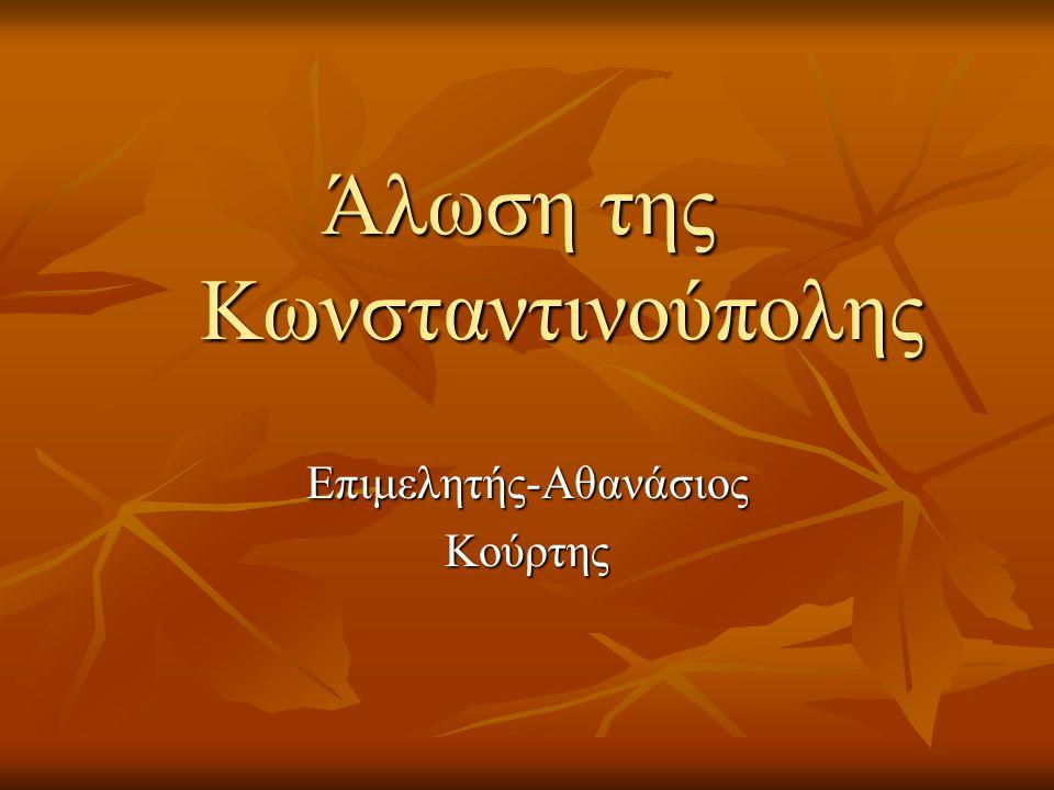 Άλωση της Κωνσταντινούπολης Επιμελητής-ΑθανάσιοςΚούρτης