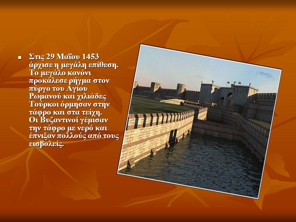 Στις 29 Μαΐου 1453 άρχισε η μεγάλη επίθεση.