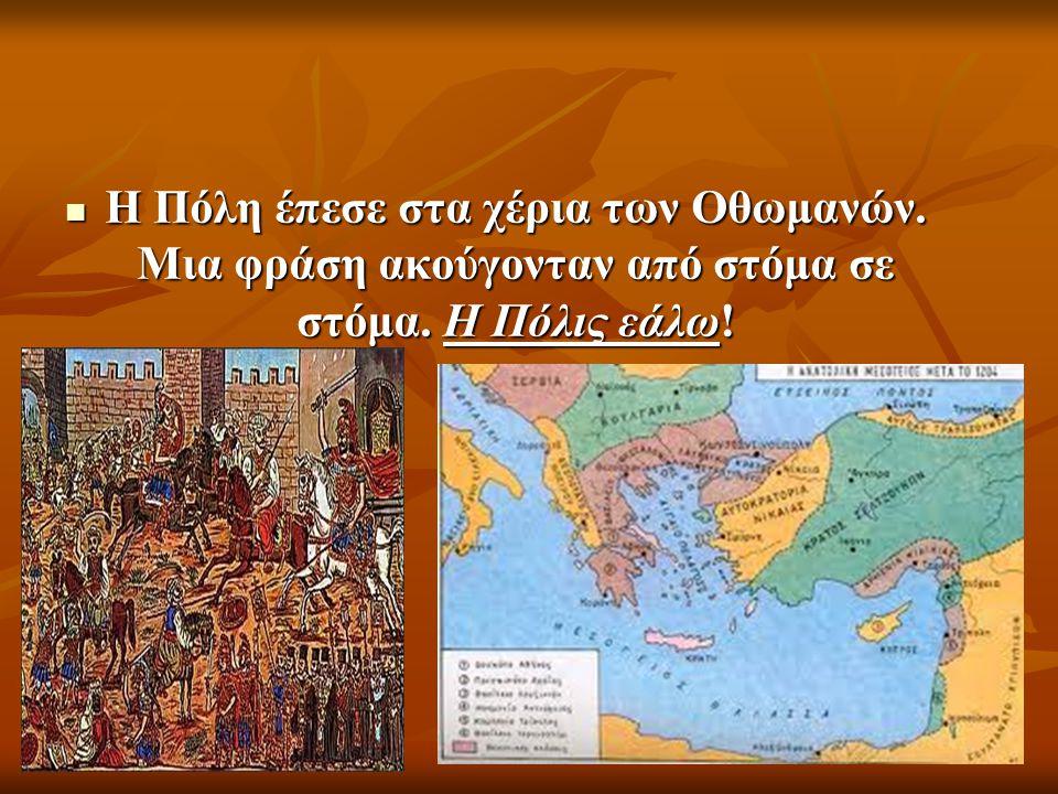 Η Πόλη έπεσε στα χέρια των Οθωμανών.Μια φράση ακούγονταν από στόμα σε στόμα.