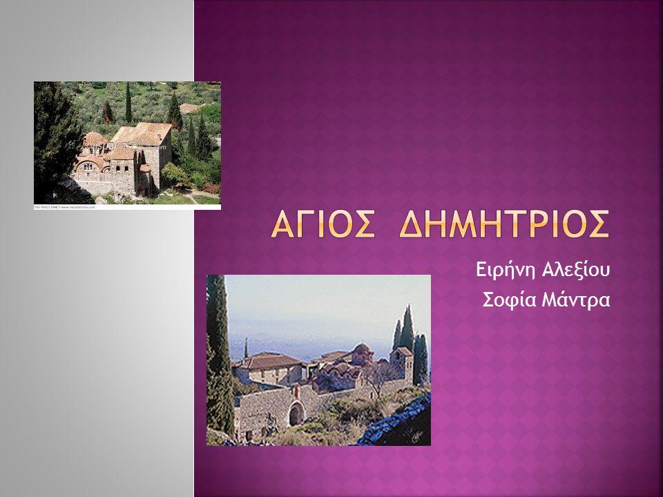  Το κτιριακό συγκρότημα της Μητρόπολης του Μυστρά με το ναό του αγίου Δημητρίου Ο ναός του Αγίου Δημητρίου ιδρύθηκε πιθανότατα από τον Μητροπολίτη Ευγένιο γύρω στο 1270, ανακαινίστηκε λίγο αργότερα, το 1291/2, από τον Μητροπολίτη Νικηφόρο Μοσχόπουλο και τον αδελφό του Ααρών και πήρε την τελική, σημερινή μορφή του κατά το β΄ μισό του 15ου αιώνα από τον Μητροπολίτη Ματθαίο, ο οποίος προσέθεσε το υπερώο.