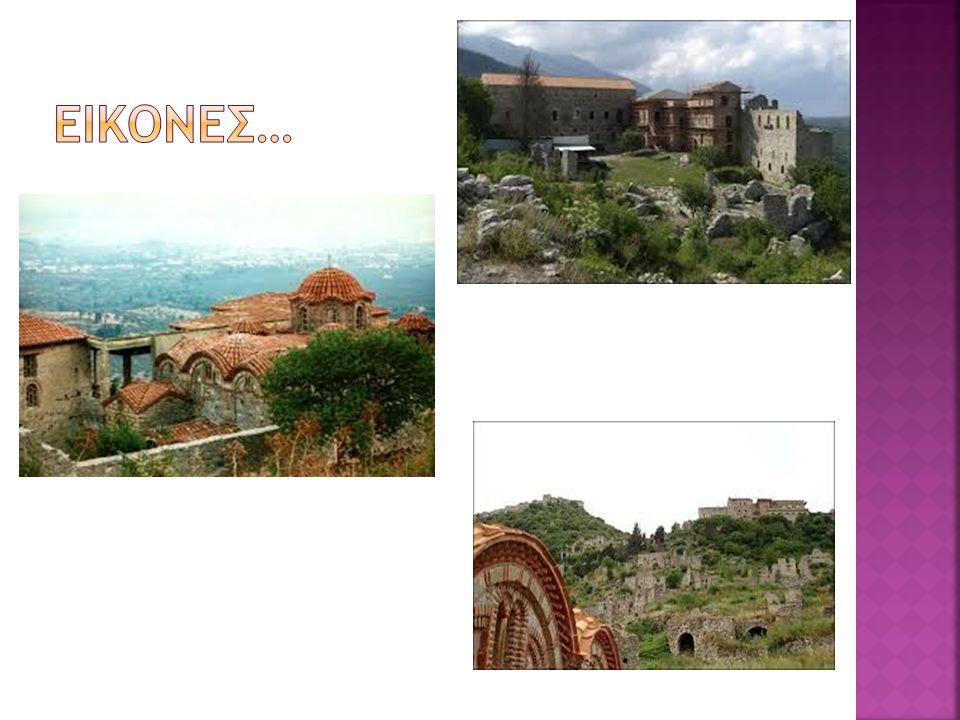  Πρόκειται για τον παλιότερο ναό στο Μυστρά, που από την ανοικοδόμησή του έως και τα πρώτα χρόνια μετά την απελευθέρωση της Ελλάδας από τους Τούρκους αποτέλεσε τον Μητροπολιτικό ναό της πόλης και έδρα του Μητροπολίτη Λακεδαιμονίας.