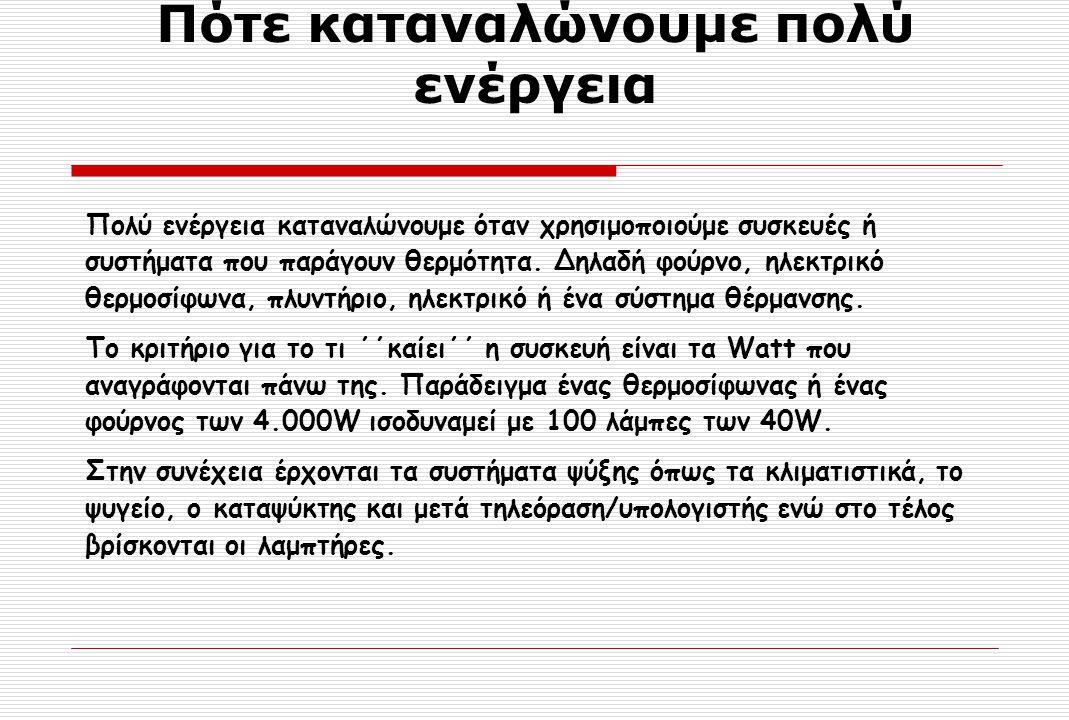 σύγκριση απόδοσης λαμπτήρων είδη φωτεινότητα ανά βατ είδη Κοινές λάμπες νήματος : ~ 10 lumen / Watt Λάμπες αλογόνου : ~ 20 lumen / Watt Λάμπες οικονομίας (ηλεκτρονικές) : ~ 40 - 50 lumen / Watt Λάμπες φθορισμού (σωλήνας) : ~ 50 - 70 lumen / Watt LED (ημιαγωγός) : ~ 40 - 120 lumen / Watt