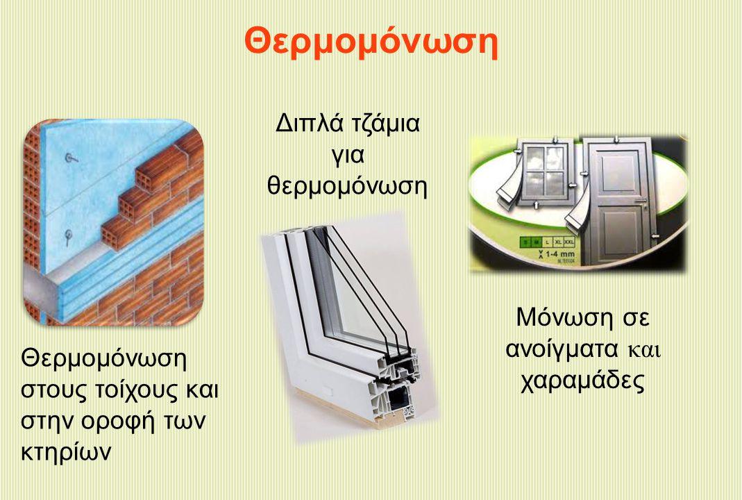 Θερμομόνωση στους τοίχους και στην οροφή των κτηρίων Διπλά τζάμια για θερμομόνωση Μόνωση σε ανοίγματα και χαραμάδες Θερμομόνωση