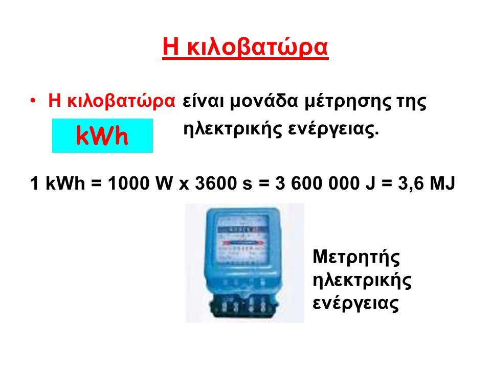 Η κιλοβατώρα Η κιλοβατώρα είναι μονάδα μέτρησης της ηλεκτρικής ενέργειας. 1 kWh = 1000 W x 3600 s = 3 600 000 J = 3,6 MJ kWh Μετρητής ηλεκτρικής ενέργ