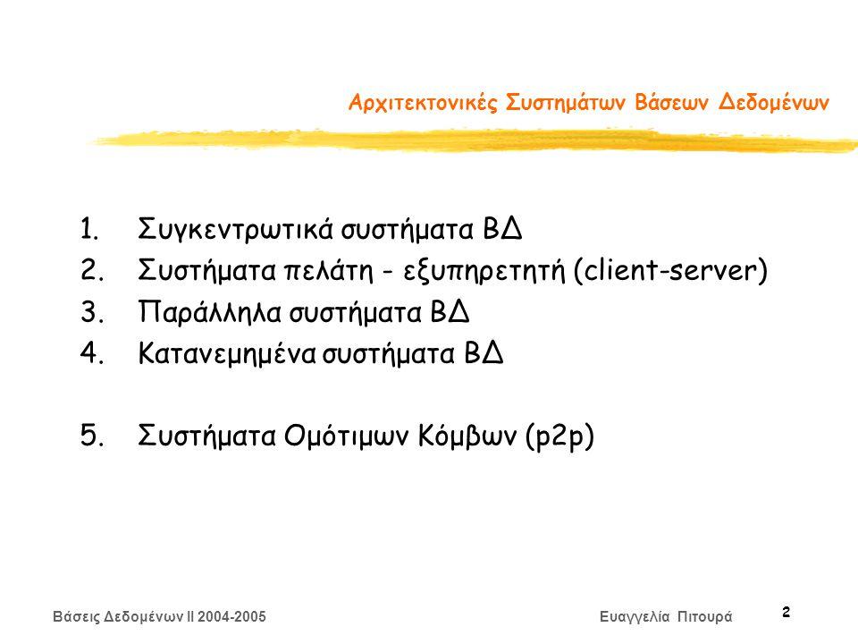 Βάσεις Δεδομένων II 2004-2005 Ευαγγελία Πιτουρά 53 Επεξεργασία Ερωτήσεων: Ημι-Συνένωση S R LONDON PARIS 500 pages 1000 pages Ημι-συνένωση (συνέχεια) Ιδέα: Αποφυγή μεταφοράς όλης της σχέσης R στο Λονδίνο -- με την επιβάρυνση του υπολογισμού και της μεταφοράς της προβολής της S και του υπολογισμού της συνένωσης της προβολής με τη R – κέρδος; Πότε; Ιδιαίτερα χρήσιμο όταν υπάρχει μια συνθήκη επιλογής στη σχέση S, και η απάντηση πρέπει να δοθεί στο Λονδίνο