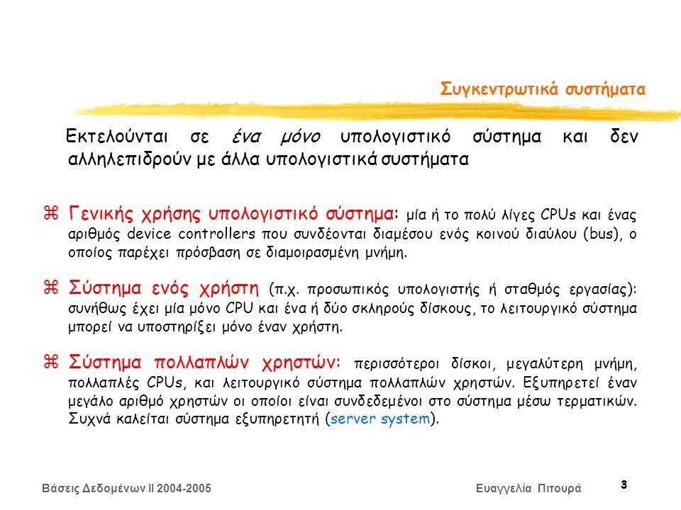 Βάσεις Δεδομένων II 2004-2005 Ευαγγελία Πιτουρά 74 Κατανεμημένη Ανίχνευση Αδιεξόδων T1T2 v Τρεις λύσεις: v Κεντρικοποιημένη (- περιοδική - αποστολή όλων των τοπικών γράφων σε έναν κόμβο) v Ιεραρχική (οργάνωση κόμβων σε μια ιεραρχία και αποστολή γράφων στον γονέα στην ιεραρχία) Υπόθεση ότι συχνά αδιέξοδα ανάμεσα σε συσχετιζόμενους κόμβους Περιοδική αποστολή v Timeout (απόρριψη μιας δοσοληψίας αν περιμένει για πάρα πολύ).