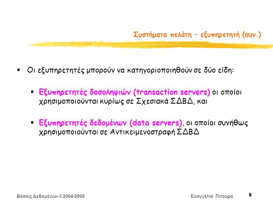 Βάσεις Δεδομένων II 2004-2005 Ευαγγελία Πιτουρά 59 Επεξεργασία Ερωτήσεων (ανακεφαλαίωση) zΚατασκευή ολικού πλάνου – αντικατάσταση σχέσεων με τα τεμάχια τους -> προτεινόμενα τοπικά πλάνα zΥπολογισμός όλων των πλάνων - επιλογή αυτού με το μικρότερο κόστος yΔιαφορά 1: Κόστος επικοινωνίας yΔιαφορά 2: Τοπική αυτονομία κάθε κόμβου (δηλαδή, κάθε κόμβος αποφασίζει τοπικά τον καλύτερο τρόπο να υπολογίσει κάθε τοπική υπο-ερώτηση yΔιαφορά 3: Νέοι τρόποι υπολογισμού κατανεμημένης συνένωσης