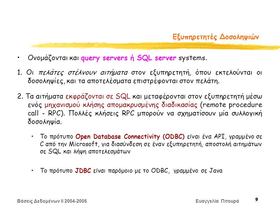 Βάσεις Δεδομένων II 2004-2005 Ευαγγελία Πιτουρά 40 Θέματα 1.Αποθήκευση Δεδομένων (τεμαχισμός, αντίγραφα -ομοιότυπα) 2.Επεξεργασία Ερωτήσεων 3.Επεξεργασία Δοσοληψιών