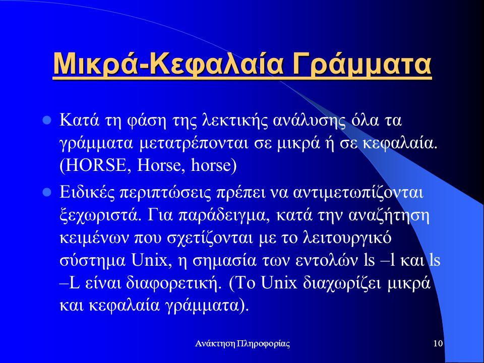 Ανάκτηση Πληροφορίας10 Μικρά-Κεφαλαία Γράμματα Κατά τη φάση της λεκτικής ανάλυσης όλα τα γράμματα μετατρέπονται σε μικρά ή σε κεφαλαία. (HORSE, Horse,