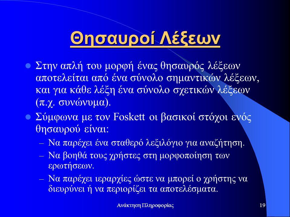 Ανάκτηση Πληροφορίας19 Θησαυροί Λέξεων Στην απλή του μορφή ένας θησαυρός λέξεων αποτελείται από ένα σύνολο σημαντικών λέξεων, και για κάθε λέξη ένα σύ
