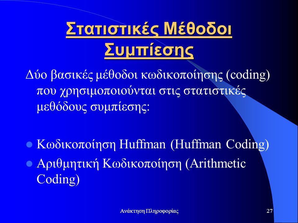 Ανάκτηση Πληροφορίας27 Στατιστικές Μέθοδοι Συμπίεσης Δύο βασικές μέθοδοι κωδικοποίησης (coding) που χρησιμοποιούνται στις στατιστικές μεθόδους συμπίεσ