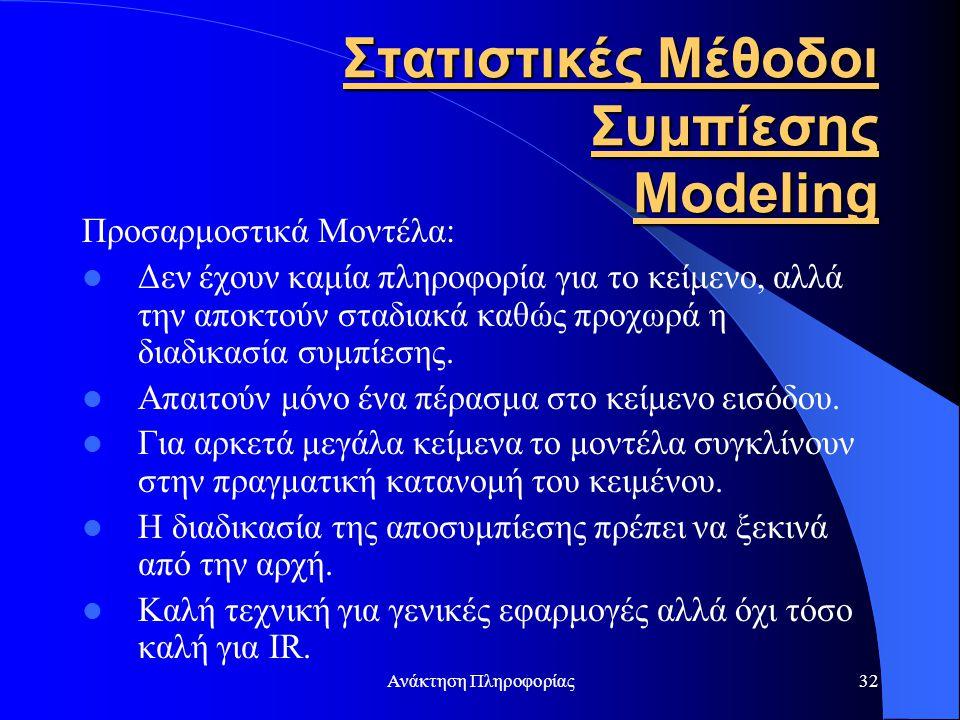 Ανάκτηση Πληροφορίας32 Στατιστικές Μέθοδοι Συμπίεσης Modeling Προσαρμοστικά Μοντέλα: Δεν έχουν καμία πληροφορία για το κείμενο, αλλά την αποκτούν σταδ