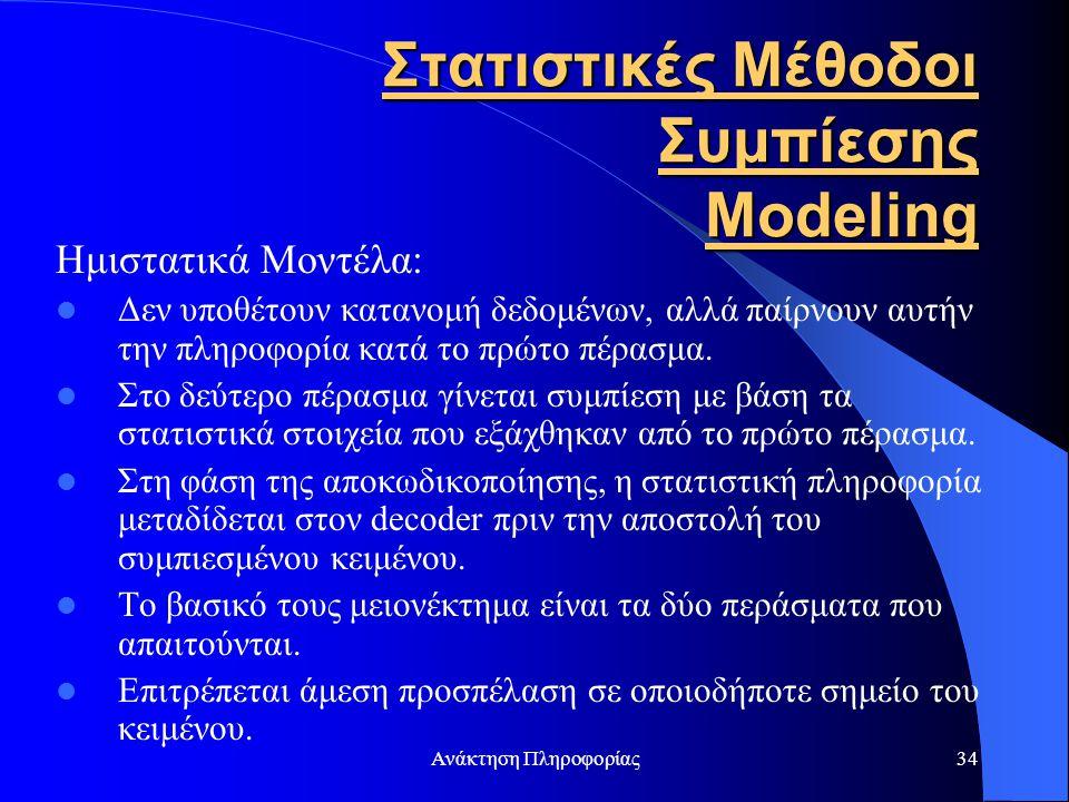 Ανάκτηση Πληροφορίας34 Στατιστικές Μέθοδοι Συμπίεσης Modeling Ημιστατικά Μοντέλα: Δεν υποθέτουν κατανομή δεδομένων, αλλά παίρνουν αυτήν την πληροφορία
