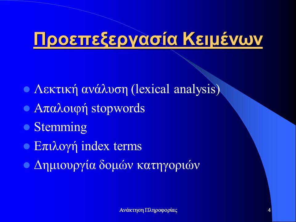Ανάκτηση Πληροφορίας35 Στατιστικές Μέθοδοι Συμπίεσης Modeling Μοντέλα βασισμένα σε λέξεις (word-based): Επιτυγχάνεται καλύτερος λόγος συμπίεσης.