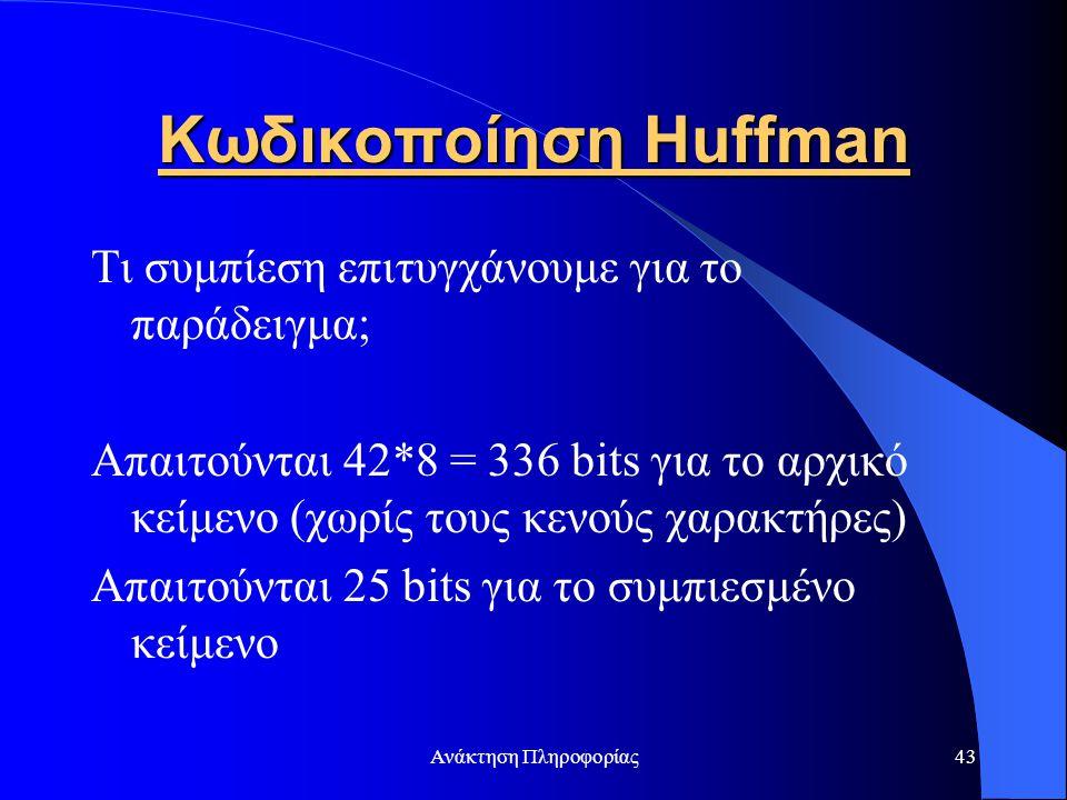 Ανάκτηση Πληροφορίας43 Κωδικοποίηση Huffman Τι συμπίεση επιτυγχάνουμε για το παράδειγμα; Απαιτούνται 42*8 = 336 bits για το αρχικό κείμενο (χωρίς τους