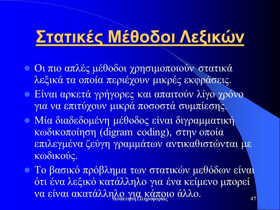 Ανάκτηση Πληροφορίας47 Στατικές Μέθοδοι Λεξικών Οι πιο απλές μέθοδοι χρησιμοποιούν στατικά λεξικά τα οποία περιέχουν μικρές εκφράσεις. Είναι αρκετά γρ