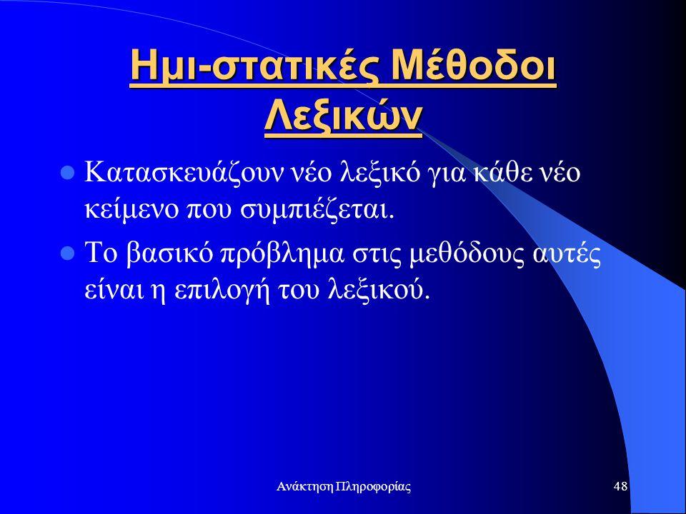 Ανάκτηση Πληροφορίας48 Ημι-στατικές Μέθοδοι Λεξικών Κατασκευάζουν νέο λεξικό για κάθε νέο κείμενο που συμπιέζεται. Το βασικό πρόβλημα στις μεθόδους αυ