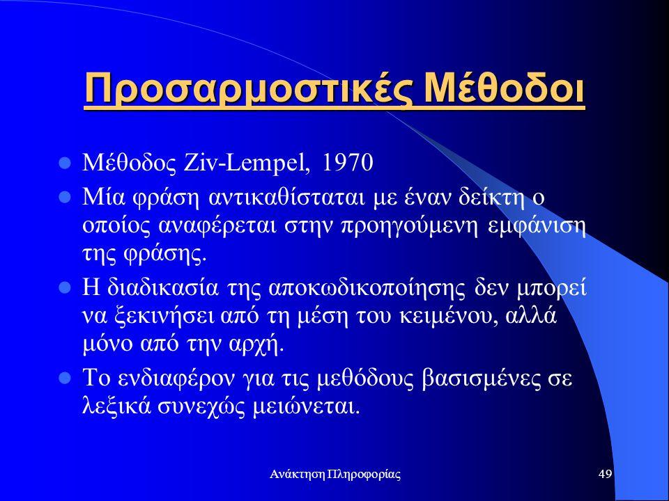 Ανάκτηση Πληροφορίας49 Προσαρμοστικές Μέθοδοι Μέθοδος Ziv-Lempel, 1970 Μία φράση αντικαθίσταται με έναν δείκτη ο οποίος αναφέρεται στην προηγούμενη εμ