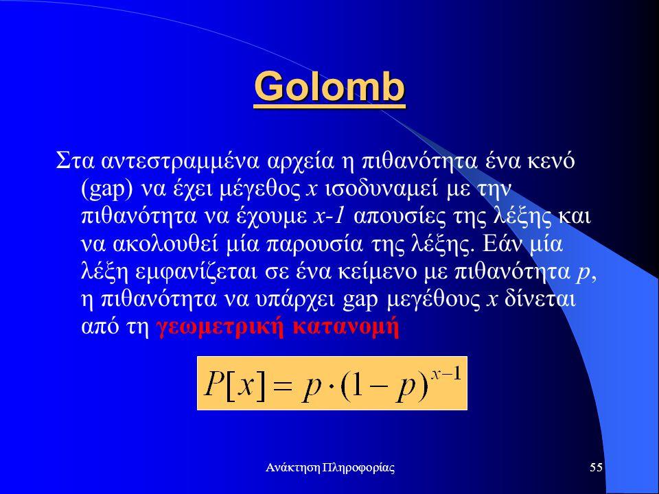 Ανάκτηση Πληροφορίας55 Golomb Στα αντεστραμμένα αρχεία η πιθανότητα ένα κενό (gap) να έχει μέγεθος x ισοδυναμεί με την πιθανότητα να έχουμε x-1 απουσί