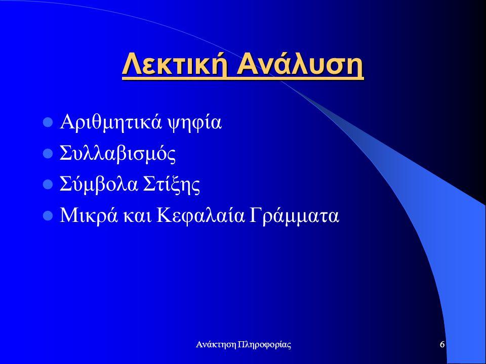 Ανάκτηση Πληροφορίας47 Στατικές Μέθοδοι Λεξικών Οι πιο απλές μέθοδοι χρησιμοποιούν στατικά λεξικά τα οποία περιέχουν μικρές εκφράσεις.