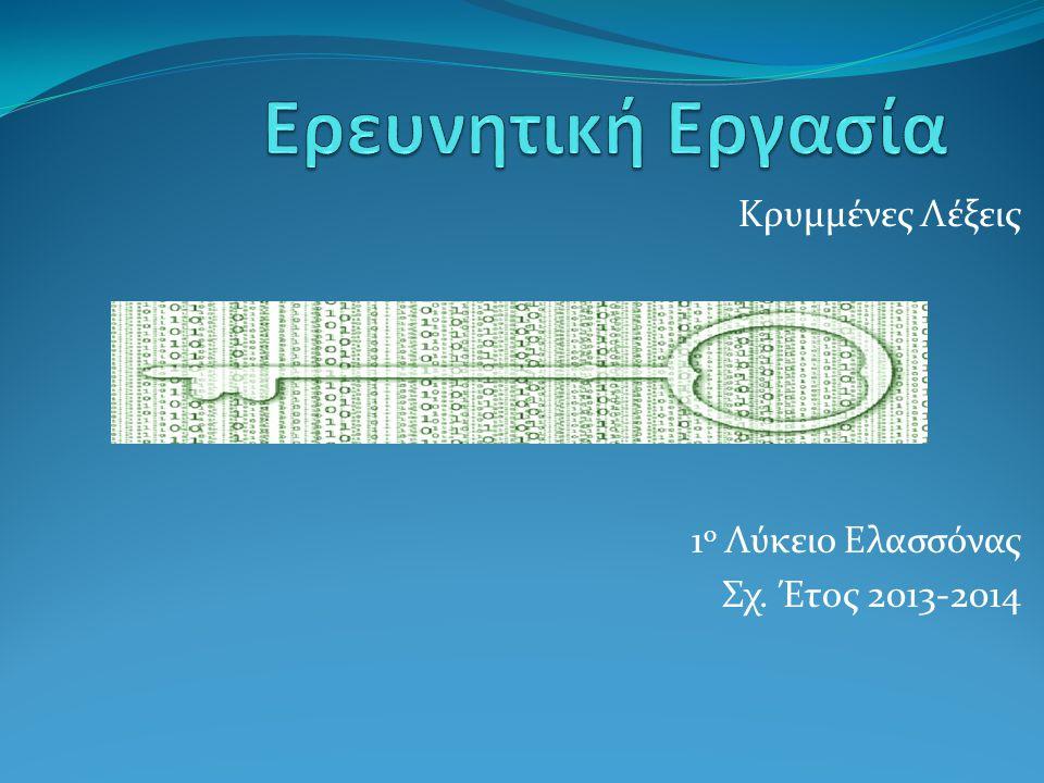 Κρυμμένες Λέξεις 1 ο Λύκειο Ελασσόνας Σχ. Έτος 2013-2014