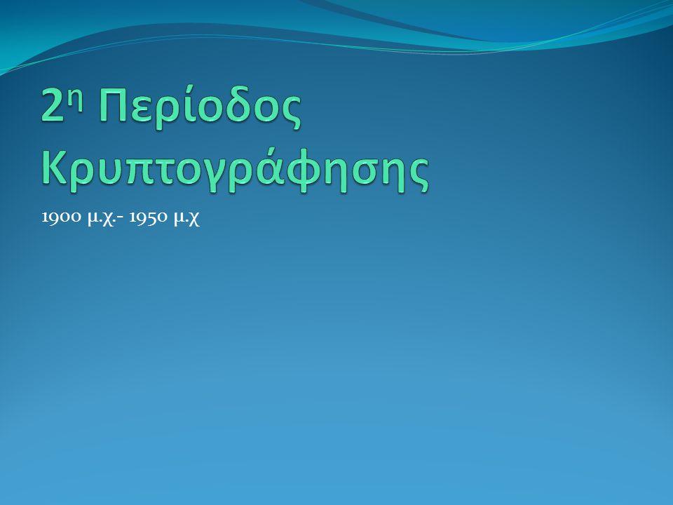 1900 μ.χ.- 1950 μ.χ